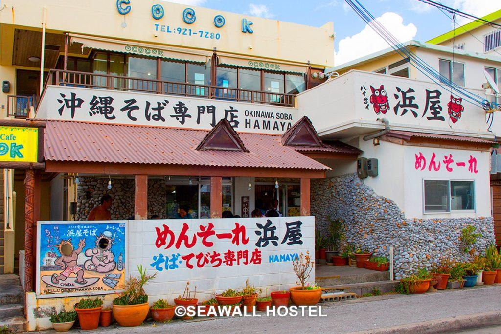 老舗沖縄そば 浜屋そば